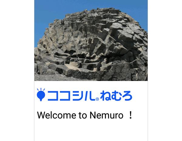使用手機應用 kokosil Nemuro的語音導遊功能愉快地在根室漫步吧!